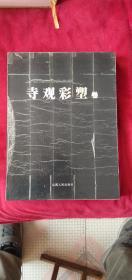 山西文物精品典藏.寺观彩塑卷