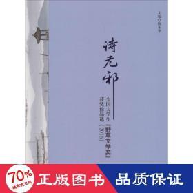 """诗无邪:全国大学生""""野草文学奖""""获奖作品选(2016)"""