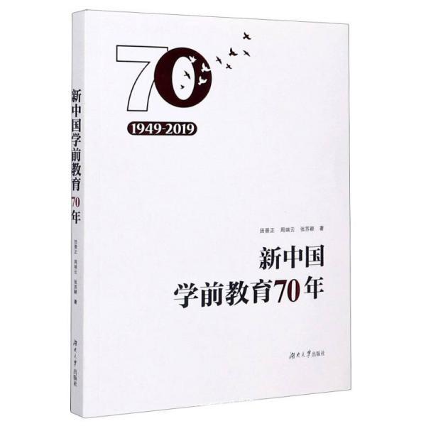 新中国学前教育70年(1949-2019)