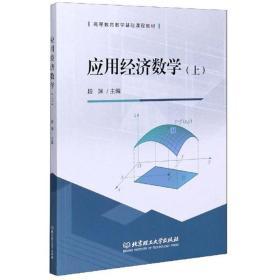 应用经济数学(上)
