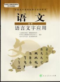 普通高中课程标准实验教科书语文选修:语言文字应用(2005年7月一版,8月一印)