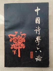 中国诗学六论(作者李壮鹰先生亲笔题签本)