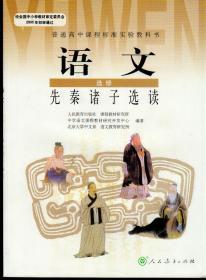普通高中课程标准实验教科书语文选修:先秦诸子选读(2005年6月一版,2006年7月六印)