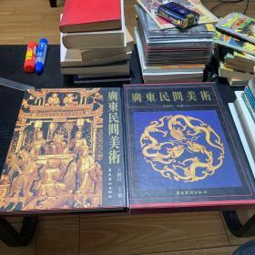 广东民间美术