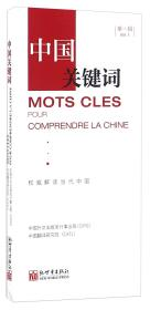 中国关键词(第一辑)