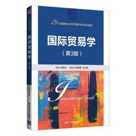 国际贸易实务双语教程(第5版)(本科教材)