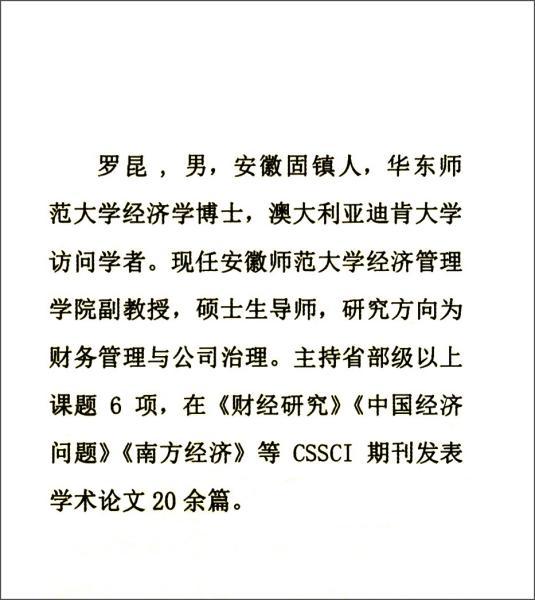 薪酬契约参照点效应及其对中国高管行为的影响研究