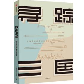 寻踪三国文物里的魏蜀吴新图景中华世纪坛艺术馆著