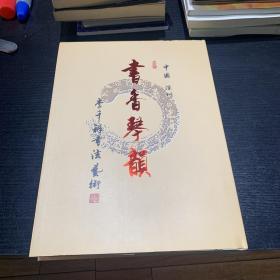 李千祥书法艺术-(签送版)