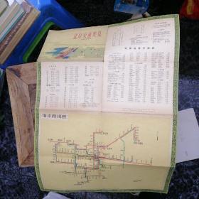 北京交通要览1962年5月2版1963年4月4印