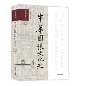 中华图像文化史·建筑图像卷下