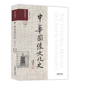 中华图像文化史·建筑图像卷上