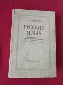PYCCKNÑ R3bIK 16开 俄文