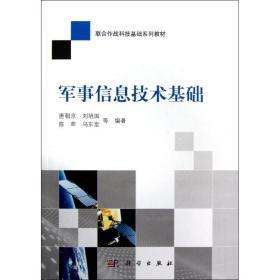 军事信息技术基础