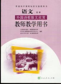 普通高中课程标准实验教科书语文选修:外国诗歌散文欣赏教师教学用书(2005年6月一版,11月一印)