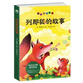 儿童文学:列那狐的故事