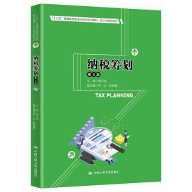"""纳税筹划(第5版)(""""十三五""""普通高等教育应用型规划教材·会计与财务系列)"""