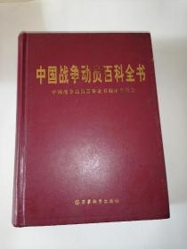 中国战争动员百科全书