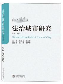 法治城市研究(第2辑)武汉大学陈焱光、郑全新、张颖、徐梦醒 编9787307167858