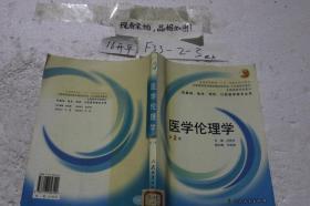 全国高等学校教材:医学伦理学(第2版)