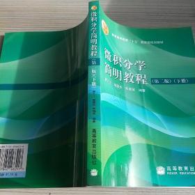 微积分学简明教程(第2版)(下册)