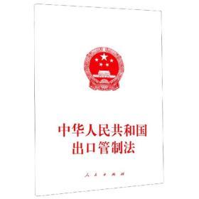 中华人民共和国出口管制法