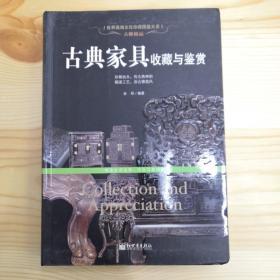 古雅极品:古典家具收藏于鉴赏/世界高端文化珍藏图鉴大系