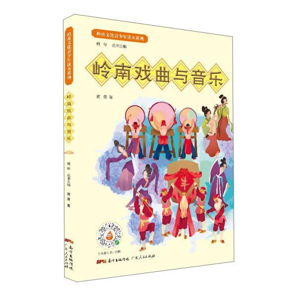 岭南文化青少年读本系列:岭南戏曲与音乐