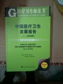 医疗卫生绿皮书:中国医疗卫生发展报告No.5 2009【139】