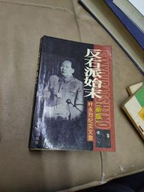 《反右派始末》(新版)叶永烈纪实文集