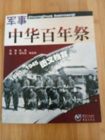 中华百年祭:军事1840-1945图文档案