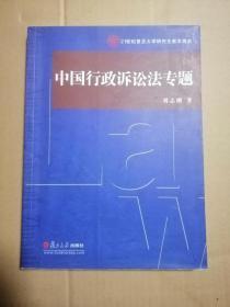 中国行政诉讼法专题/21世纪复旦大学研究生教学用书