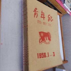 1956年青年报合订本(1-12月全年全)品佳