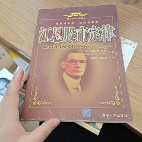 江恩股市定律