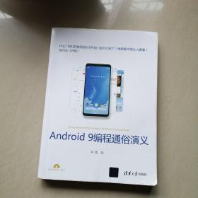 Android9编程通俗演义,
