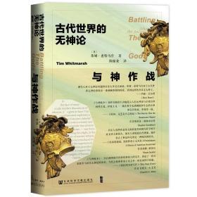 甲骨文丛书·与神作战:古代世界的无神论