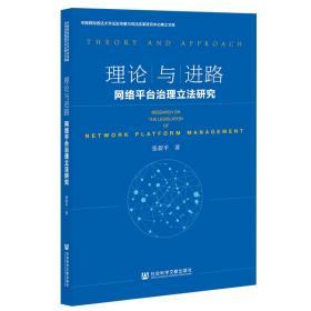 理论与进路:网络平台治理立法研究