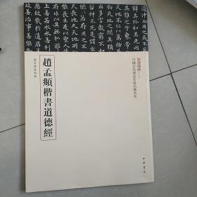 三名碑帖20·中国古代书法名家名碑名本丛书:赵孟頫楷书道德经