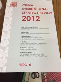 中国国际战略评论2012