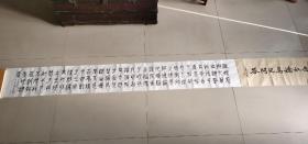 中国著名篆刻家 高式熊 书法长卷