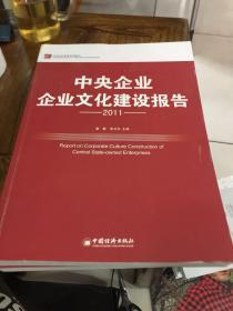 中央企业企业文化建设报告.2011