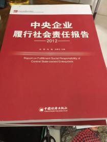 中央企业履行社会责任报告.2012