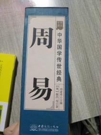 中华国学传世经典周易(全8册)