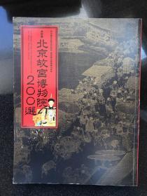 北京故宫博物院200选