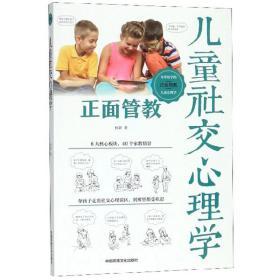 儿童社交心理学