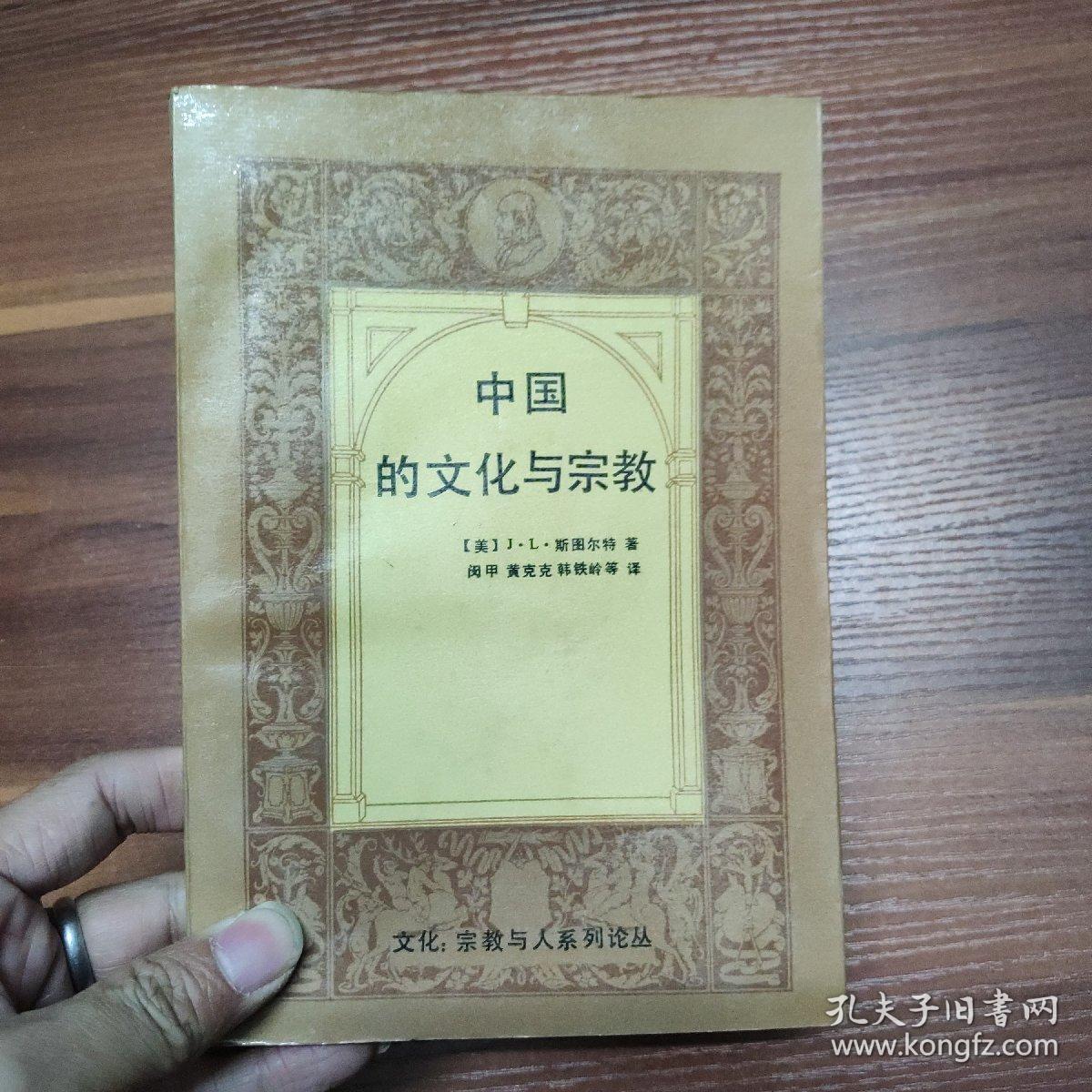 中国的文化与宗教-91年一版一印