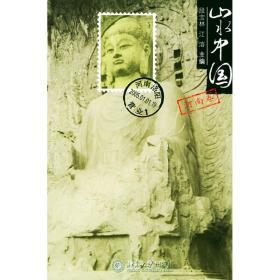 山水中国(河南卷)段宝林北京大学出版社9787301082508