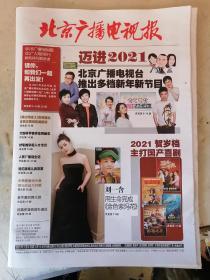 北京广播电视报停刊号