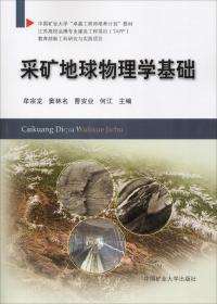 采矿地球物理学基础