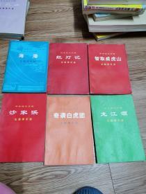 革命现代京剧主旋律乐谱12本:龙江颂、智取威虎山、红色娘子军、红灯记、沙家浜、磐石湾、杜鹃山、奇袭白虎团、龙江颂、等等
